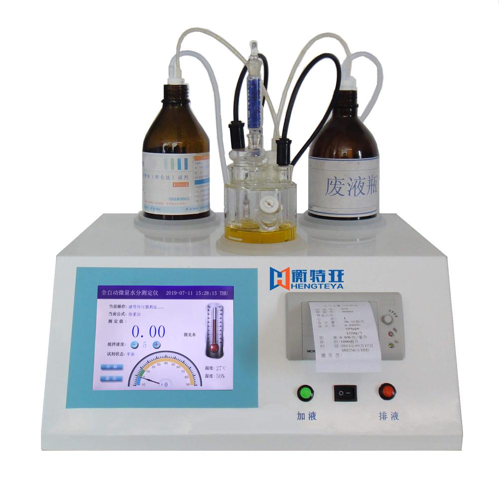 HTY-H8自动jia排液微量水fen